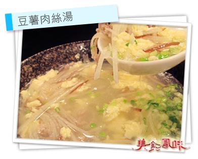 豆薯肉絲湯