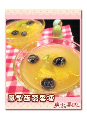 鳳梨蒟蒻果凍