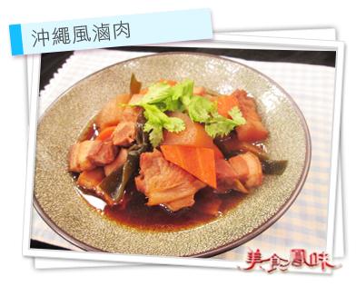 沖繩風滷肉