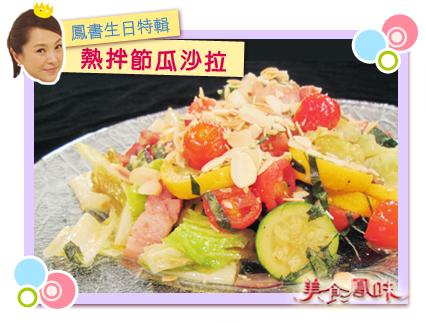 熱拌節瓜沙拉