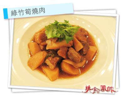 綠竹筍燒肉