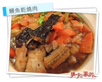 鰻魚乾燒肉
