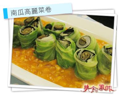 南瓜高麗菜卷