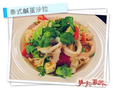 泰式鹹蛋沙拉1