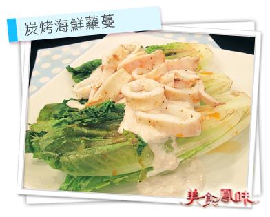 炭烤海鮮蘿蔓