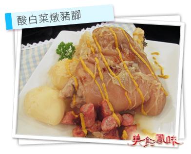 酸白菜燉豬腳