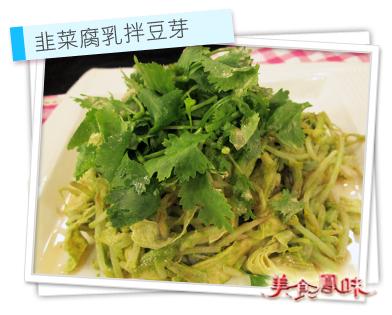 韭菜腐乳拌豆芽