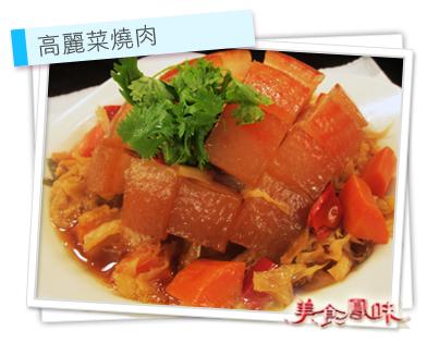 高麗菜燒肉