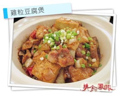 雞粒豆腐煲