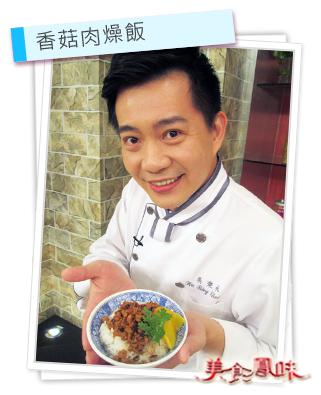 香菇肉燥飯1
