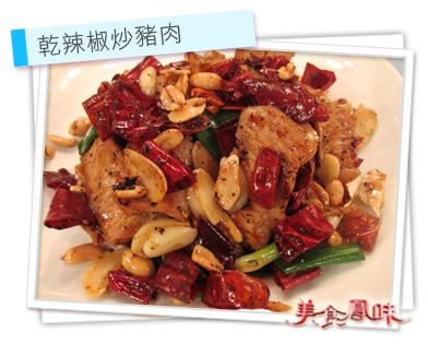 乾辣椒炒豬肉