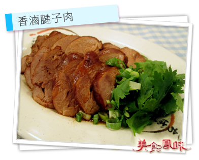 香滷腱子肉