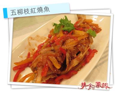 五柳枝紅燒魚