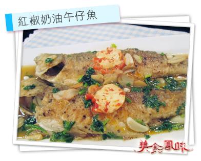 紅椒奶油午仔魚