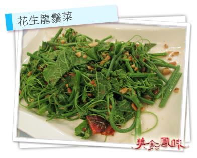 花生龍鬚菜