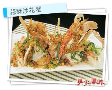 蒜酥炒花蟹