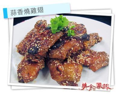 蒜香燒雞翅