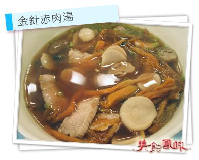 金針赤肉湯