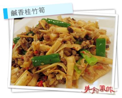 鹹香桂竹筍