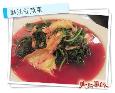 麻油紅莧菜
