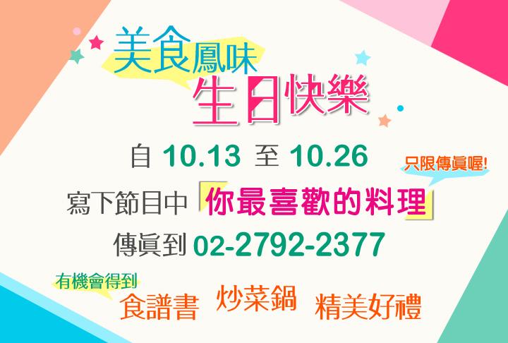 20141013-26-生日快樂
