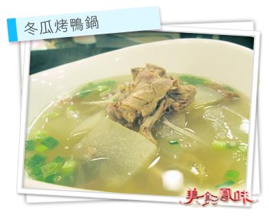 冬瓜烤鴨鍋