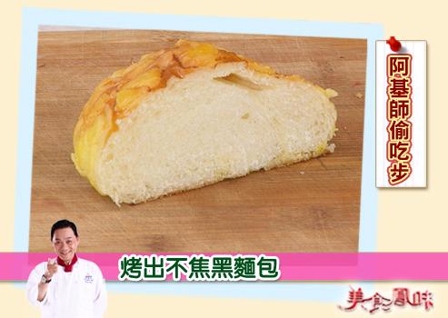 烤出不焦黑麵包