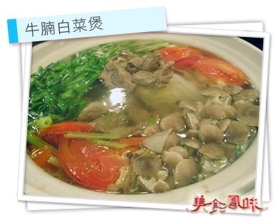 牛腩白菜煲