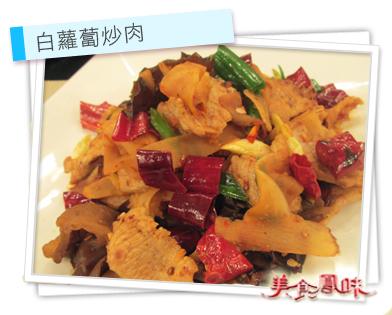 白蘿蔔炒肉