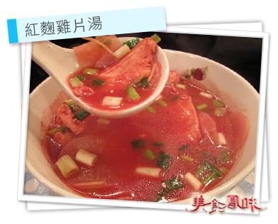 紅麴雞片湯