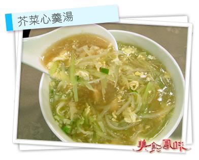 芥菜心羹湯