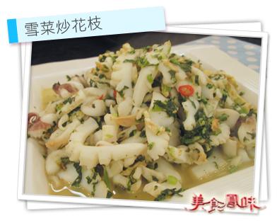 雪菜炒花枝