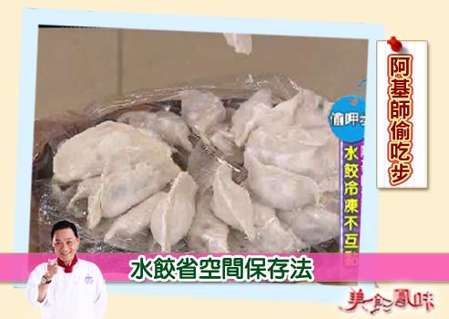 水餃省空間保存法