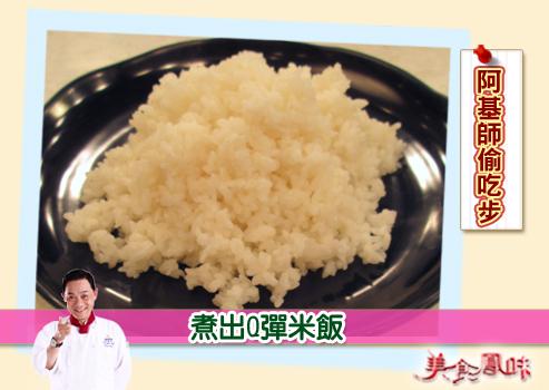 煮出Q彈米飯
