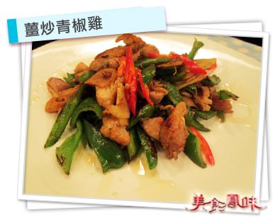 薑炒青椒雞