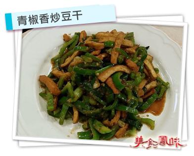 青椒香炒豆干