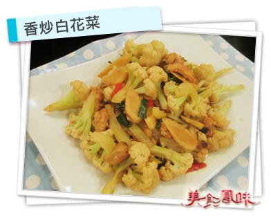 香炒白花菜