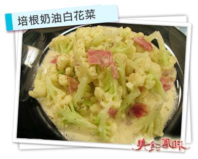 培根奶油白花菜