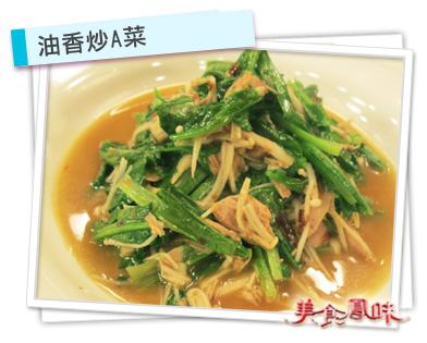 油香炒A菜