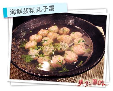 海鮮菠菜丸子湯