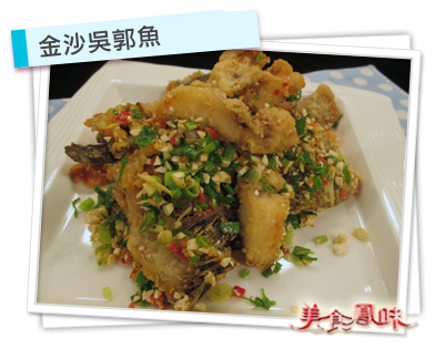 金沙吳郭魚