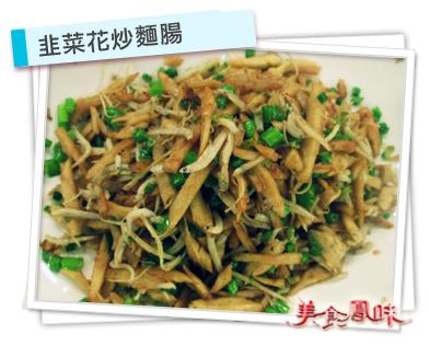韭菜花炒麵腸