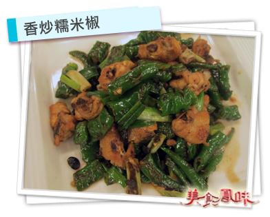 香炒糯米椒