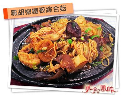 黑胡椒鐵板綜合菇