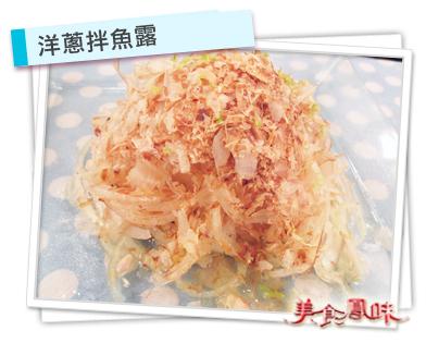 洋蔥拌魚露