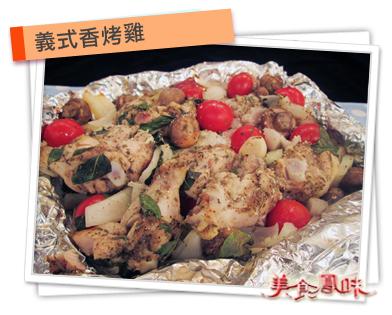 義式香烤雞