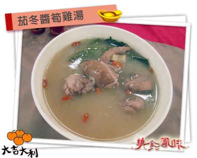 茄冬醬筍雞湯