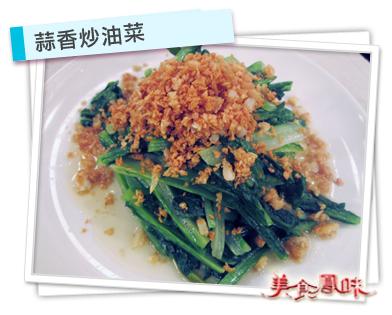 蒜香炒油菜