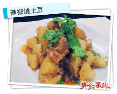辣椒燒土豆