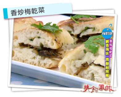 香炒梅乾菜